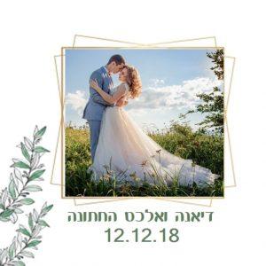אלבום מעוצב love and marriage